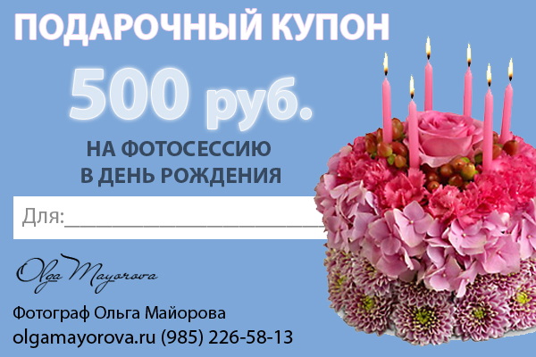 Подарочный сертификат на фотосессию в день рождения